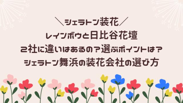 【シェラトン装花】レインボウと日比谷花壇2社に違いはあるの?選ぶポイントは?シェラトン舞浜の装花会社の選び方