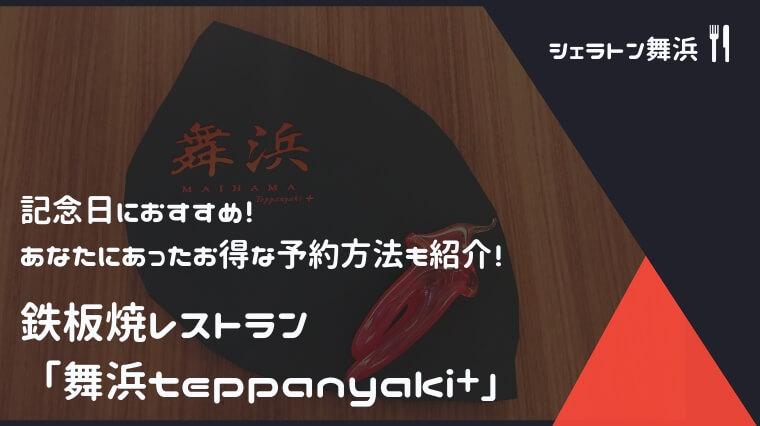【シェラトン舞浜】記念日におすすめ!あなたにあったお得な予約方法も紹介!鉄板焼レストラン「舞浜teppanyaki+」