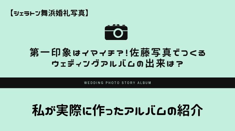 【シェラトン舞浜婚礼写真】第一印象はイマイチ?!佐藤写真でつくるウェディングアルバムの出来は?私が実際に作ったアルバムの紹介
