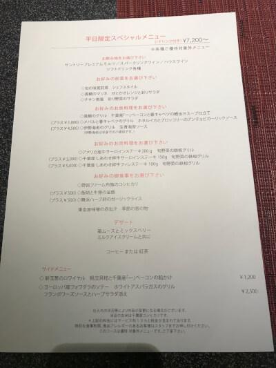 舞浜Teppanyaki+平日限定メニュー