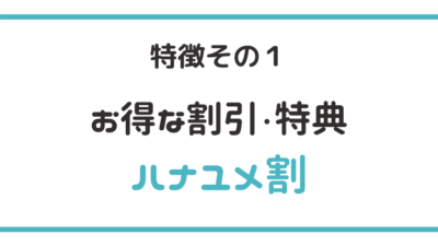 【特徴その1】お得な割引・特典ハナユメ割