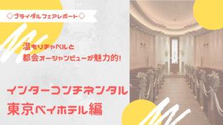 【ブライダルフェアレポート】温もりチャペルと都会オーシャンビューが魅力的!インターコンチネンタル東京ベイホテル編