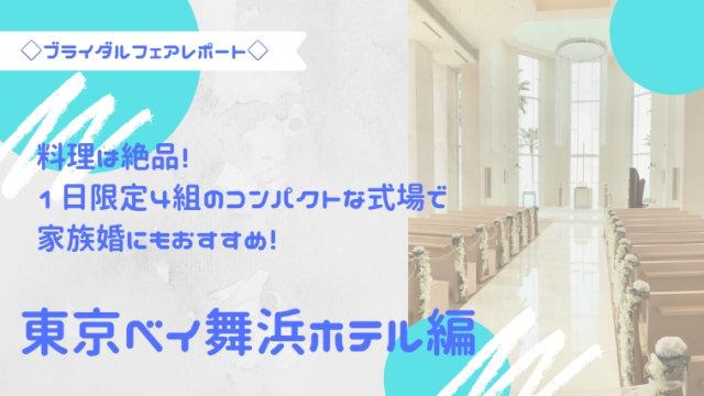 【ブライダルフェアレポート】料理は絶品!1日限定4組のコンパクトな式場で家族婚にもおすすめ!東京ベイ舞浜ホテル編