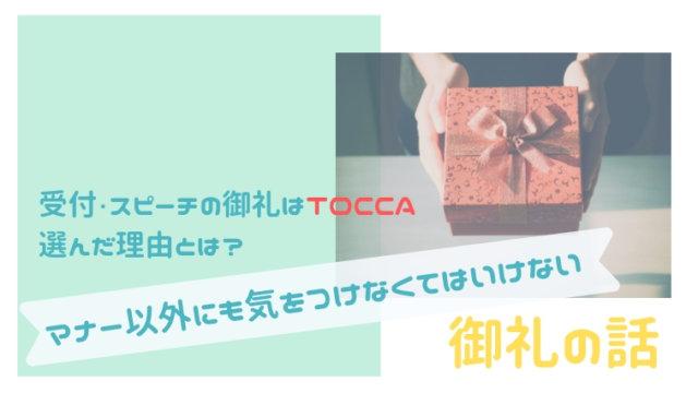 【結婚式】受付・スピーチの御礼はTOCCA!選んだ理由とは?マナー以外にも気をつけなくてはいけない御礼の話
