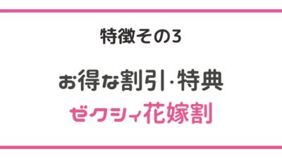 【特徴その3】ゼクシィ花嫁割