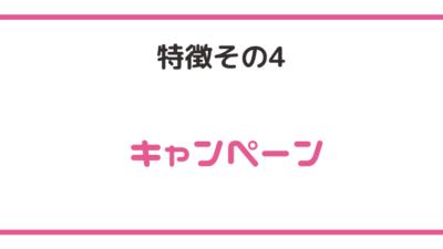 【特徴その4】キャンペーン
