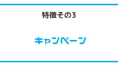 【特徴その3】キャンペーン