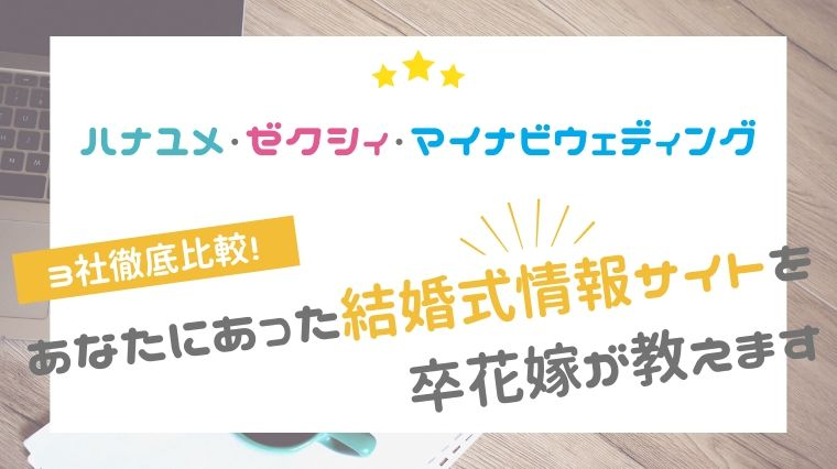 【損してない?】ハナユメ・ゼクシィ・マイナビウェディング3社比較!あなたにあった結婚式情報サイトを卒花嫁が教えます