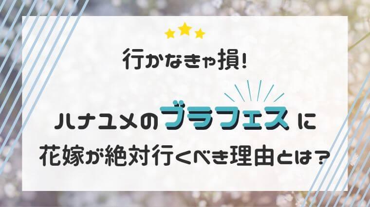 【口コミ】行かなきゃ損!ハナユメのブラフェスに花嫁が絶対行くべき理由とは?