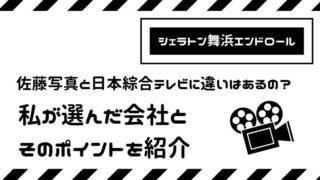 【シェラトン舞浜エンドロール】佐藤写真と日本綜合テレビに違いはあるの?私が選んだ会社とそのポイントを紹介