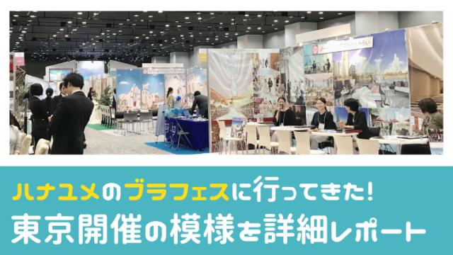 ハナユメのブラフェスに行ってきた!東京開催の模様を詳細レポート