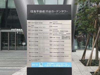 ベルサーレ渋谷ガーデン