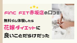 【写真付】FiNC FIT赤坂店の口コミ!無料ジム体験をしたら花嫁ダイエットに良いことだらけだった