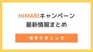 HIMARI最新キャンペーン情報まとめ