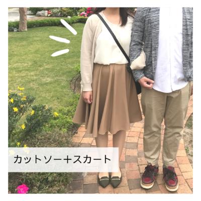 カットソー+スカートの服装