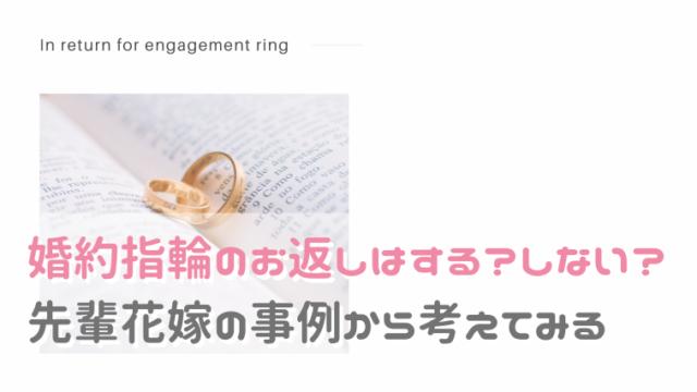 【アンケート結果付】婚約指輪のお返しはする?しない?先輩花嫁の事例から考えてみる