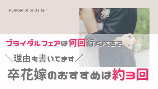 ブライダルフェアは何回行くべき?卒花嫁は3回を目安に行くのをおすすめします