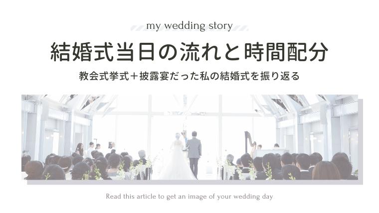 結婚式の当日流れと時間配分はどれくらい?教会式挙式+披露宴だった私の結婚式を振り返る