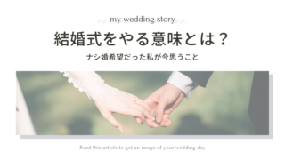 結婚式をやる意味とは?ナシ婚希望だった私が今思うこと